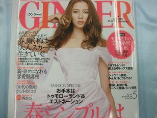 ginger 優木まおみ サエル